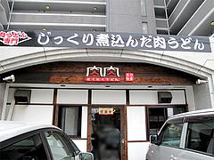外観:駐車場@元祖肉肉うどん・千代店