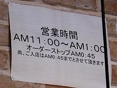 店内:営業時間@博多ラーメン膳・小笹