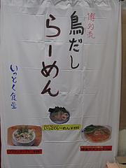 22外観:いっとく食堂の博多流鳥だしラーメン・旧まんぼ亭@うどん大学・赤坂・居酒屋