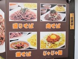 2麺の種類1@肉そば喰海