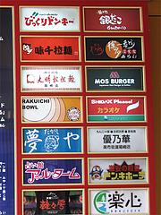 外観:楽一街道のテナント@味千拉麺・福岡東店・楽一街道箱崎店