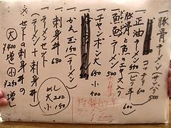 メニュー:ランチ@魚魚・居酒屋
