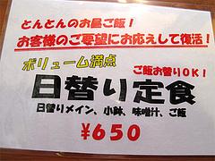 メニュー:日替わり定食650円@黒豚餃子とんとん・天神