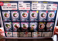 メニュー:グランド@拉麺・空海・那珂川本店