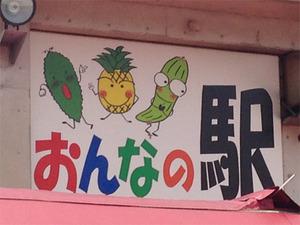 2看板@おんなの駅