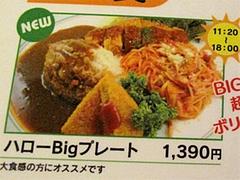 メニュー:デカ盛ハローBig定食1,390円(おかわり不可ライス追加150円)@ハローコーヒー清水店