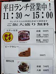 5メニュー:ステーキ丼・カレー・焼肉@黒毛和牛ニクゼン・赤坂・大名