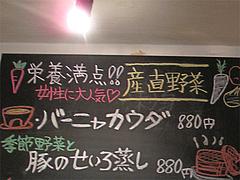 メニュー:バーニャカウダ@居心地屋REON(レオン)・薬院