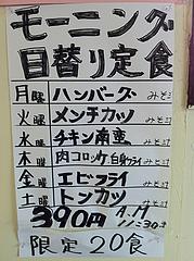 4メニュー:モーニング@うどん盛安・福岡大学近く
