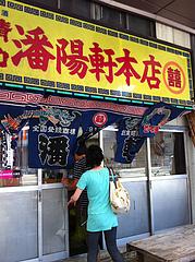外観:入る@潘陽軒本店(ばんようけん)・久留米