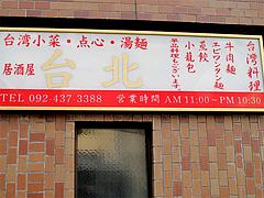 外観:看板@居酒屋・台北・博多駅