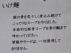 店内:いけ麺とは@いけ麺・馬出
