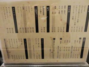 16メニュー4@あま本
