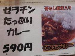 8ゼラチンたっぷりカレー590円@西新カレー