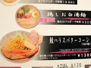 12鮭ハラスバターコーンメニュー@らあめん銀波露