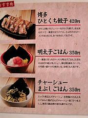 メニュー:餃子とご飯@博多一風堂・塩原本舗・福岡