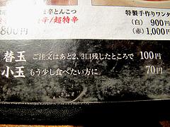 12メニュー:替玉と小玉@博多一風堂・総本店・天神・西通り