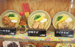 4沖縄そば単品@談四朗キッチン