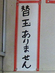 メニュー:替玉ありまっしぇん@博龍軒・博多区馬出九大病院前