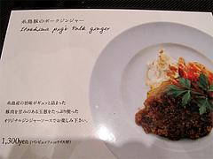 メニュー:糸島豚のポークジンジャー@ラグルッピ・大手門