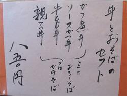12丼と蕎麦のセットメニュー@かつ煮いし原