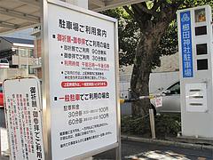 今日の駐車場:櫛田神社駐車場@虹の家(ななのや)