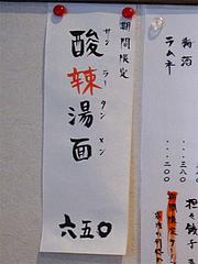 メニュー:期間限定スーラータンメン650円@中華そば行徳家・野間