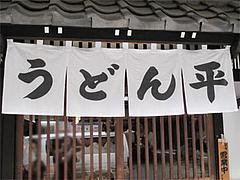 外観@うどん平(たいら)・博多駅前