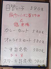 メニュー:ランチ@まま亭・大手門