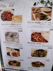28メニュー:オムライス・ハンバーグ・定食@ドッグカフェレストラン・ワンパーク大濠店