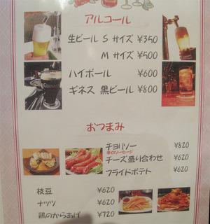 13アルコール・おつまみ@横浜ハイボール