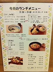 6メニュー:今月のランチ@博多大福うどん・うどんすきと水炊き