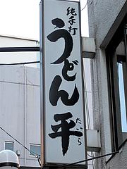 外観:純手打ち@うどん平・博多駅