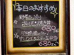 メニュー:本日のおすすめ@小さな洋食