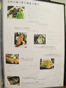 19九州名物料理のメニュー(魚介)1@海の路