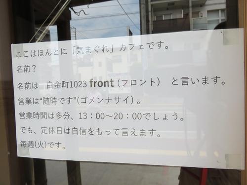 17カフェ1023フロント