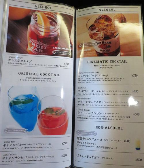 20メニューお酒