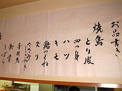 メニュー:焼鳥80円〜180円@博多鶏と麺こはる・ラーメン居酒屋