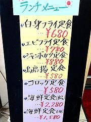 メニュー:ランチ・味処海鮮@長浜鮮魚市場会館・福岡