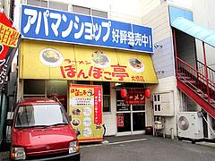 外観@ラーメンぽんぽこ亭大橋店