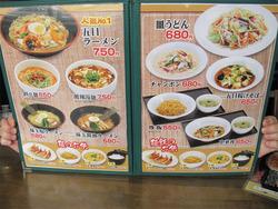 5人気ナンバーワン@ウエスト中華麺飯
