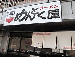 1外観@博多めんとく屋(麺篤屋)