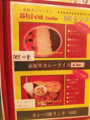 6赤坂Wカレー800円@シバ
