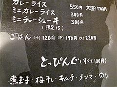メニュー:カレーライスとトッピング@らーめん・ゆきみ家