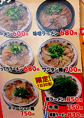 メニュー:ラーメン@ラーメン来来亭・大橋店・福岡