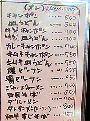 メニュー:麺いろいろ@中華・華山・大橋