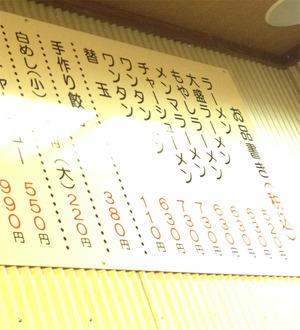 7メニュー1@長浜ラーメンはじめ本店