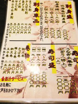 10刺身・寿司のメニュー@海鮮居酒屋久茂地