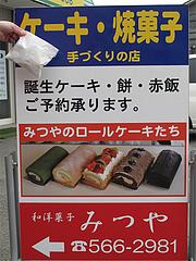 外観:看板@和洋菓子みつや・老司