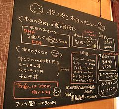 メニュー:ポコペン本日のメニュー@ポコペンのペコポン・三角市場・福岡